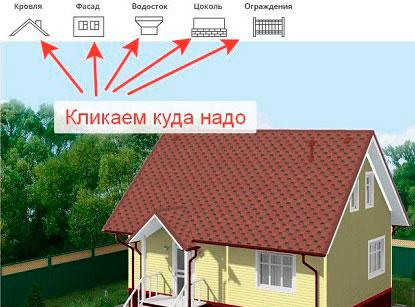 Онлайн калькулятор работ строительства дома торги доллар рубль на московской бирже
